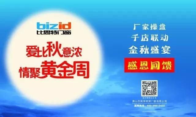 比思特门窗中秋国庆双节全国大型促销活动